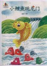 小鲤鱼跳龙门 商城正版 满38包邮 价格:12.20