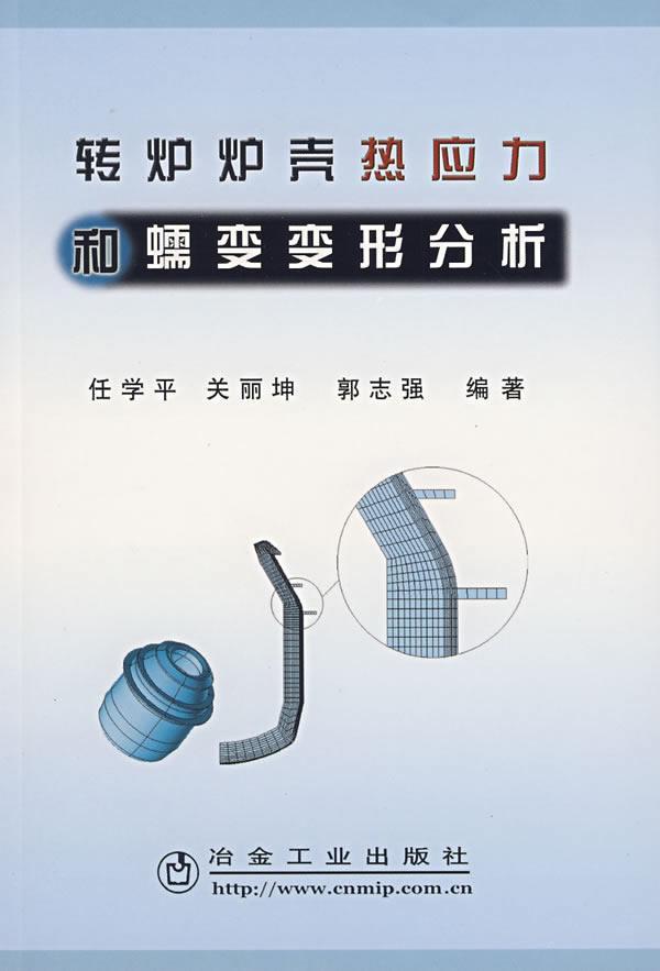 转炉炉壳热应力和蠕变变形分析 商城正版 满38包邮 价格:15.60