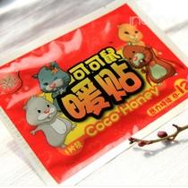 红可可鼠暖贴 授权正品 艾暖 ��宝宝热贴 暖宝宝 医疗企业生产 价格:1.00