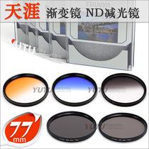 天涯77mm 蓝/橙/中灰渐变镜 nd4 nd8减光镜 佳能17-40 24-105等 价格:90.00