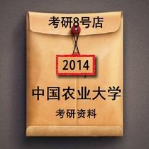 中国农业大学果树学315化学(农)考研资料真题笔记 价格:252.00