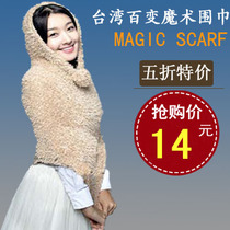 台湾正品竹纤维竹炭百变魔术围巾魔法披肩秋冬季围脖女士2件包邮 价格:48.00