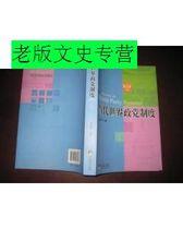 当代世界政党制度(16开)/李金河*xlt 价格:65.00