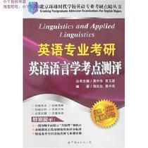 【正版书】英语专业考研:英语语言学考点测评/北京环球时代学校 价格:13.20