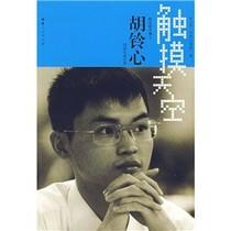 触摸天空/林公翔,林燕玉 价格:10.70