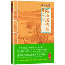 陆小凤传奇:金鹏王朝/古龙 价格:22.10