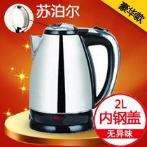 ( 天天特价) 完美的 包邮  2L苏泊尔电热水壶全不锈钢小家电 价格:43.00
