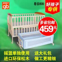 好孩子特供 小龙哈彼婴儿床 实木无漆宝宝 带独立摇篮床LMY288-M 价格:459.00