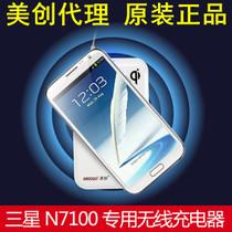 美创 无线充电器 诺基亚lumia920 820 NEXUS4 NOTE2 I9300 N7100 价格:185.00