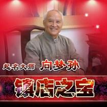 起名大师向梦孙 宝宝取名 专业易经传统五行人工取名字满意为止 价格:298.00