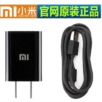 小米原装充电器小米2A 1S M2S M2电源适配器+原装数据线 正品直充 价格:14.00
