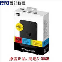 西数/ 2.5寸西部数据原装移动硬盘/WD E元素500G/500gb USB3.0 价格:339.00
