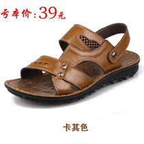 蜘蛛王夏季新款休闲男士沙滩鞋男皮凉鞋男真皮凉鞋男凉鞋真皮特价 价格:39.00