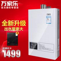 万家乐燃气热水器JSQ24-12JP3E 10JP3E 强排恒温热水器12升 天然 价格:1499.00