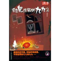 正版现货 来自鬼庄园的九九2 儿童文学金牌作家书系 汤汤 价格:13.80