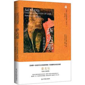 [正版包邮]萨达那:生命的证悟(泰戈尔哈佛大学演讲集)/(印度 价格:17.30