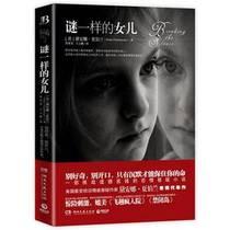 包邮【谜一样的女儿/[美]黛安娜·夏伯兰(DianeChamberla】正版 价格:22.50