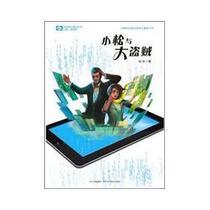 包邮【小松与大盗贼/拉拉著】正版 价格:14.50