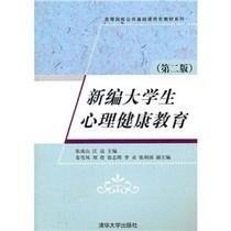 包邮【新编大学生心理健康教育/张成山,江远编】正版 价格:18.40