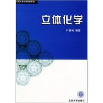 包邮【北京大学教材系列:立体化学/叶秀林著】正版 价格:25.00