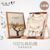 实惠婴儿礼盒三件套胜英氏丽婴房绿叠子实惠婴儿礼盒三件套宝宝礼 价格:99.00