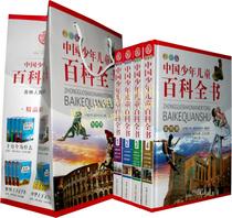 中国少年儿童百科全书 彩图版精装四卷手提袋装 畅销经典儿童百科全书少儿版少儿读物 儿童礼物 科学常识动物世界地球大观宇宙星空 价格:78.24
