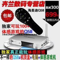 海美迪Q5 II 2代安卓智能高清网络电视机顶盒双核硬盘播放3d低价 价格:699.00