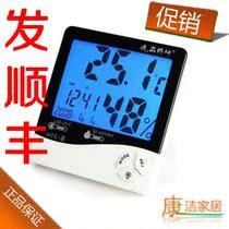 逸品博洋HTC-8 室内电子温湿度计温度计湿度计进口机芯高精度正品 价格:39.80