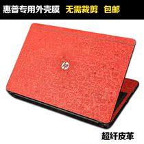 HP惠普G4 G6 DV4 DV6 CQ45 ENVY4和6 Pavilion14和15外壳贴膜免裁 价格:19.80