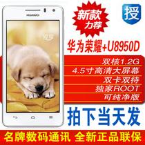 原封Huawei/华为 U8950D/Ascend G600 荣耀+ 双核双卡双待 送皮套 价格:608.00