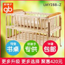 好孩子专供 小龙哈彼婴儿床可变书桌 实木无漆宝宝摇篮床LMY288-Z 价格:420.00