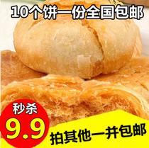 【食客族】两口子金丝肉松饼 糕点零食品月饼35g*10只 全国包邮 价格:9.90
