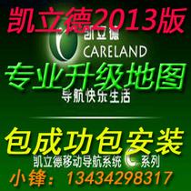 路将军T53 升级地图最新凯立德2E21J0D 2013版 价格:30.00
