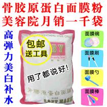 包邮 买1送4 美容院骨胶原蛋白软膜粉 美白补水 防过敏修复面膜粉 价格:50.00