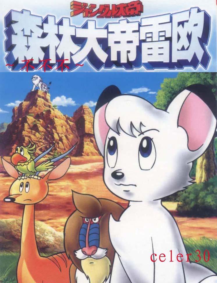 《森林大帝雷欧(森林大地)/辛巴历险记》1+2部78集全  2碟 价格:9.00