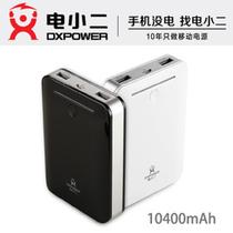 电小二海尔W880移动电源 海尔E760充电宝 海尔N88W电池充电器 价格:198.00