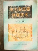 非影印正版 电力变压器绝缘技术 路长柏著 哈尔滨工业大学 价格:40.00