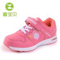壹宝贝童鞋 2013女童秋鞋新款 儿童运动鞋休闲鞋 健康机能鞋 价格:79.00