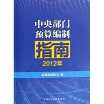 满38元包邮(大仓3)中央部门预算编制指南(2012年) 财政部预算司 价格:51.45