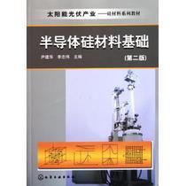 半导体硅材料基础(第2版太阳能光伏产业硅 价格:25.58