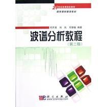 波谱分析教程(第2版21世纪高等院校教材 价格:25.77