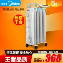 美的取暖器 油汀电暖器 家用恒温静音电暖气片 电暖器油丁特价 价格:368.00