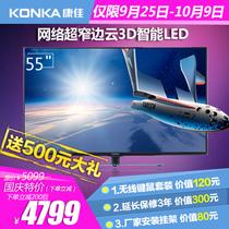 KONKA/康佳 LED55F3550F 55寸LED液晶电视 3D网络智能云电视wifi 价格:4999.00