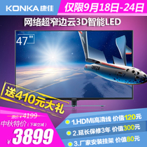 KONKA/康佳LED47F3550F 47寸LED液晶电视 网络3D智能 价格:3899.00