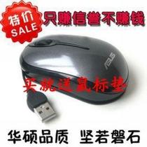 包邮 迷你USB鼠标 笔记本鼠标 华硕鼠标 超值光电绕线/伸缩线鼠标 价格:15.90