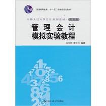 [正版]管理会计模拟实验教程(第5版)/马元驹,李百兴著 价格:26.10