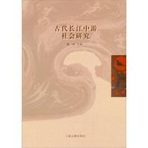 [正版]古代长江中游社会研究/魏斌编 价格:65.20