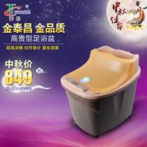 金泰昌TC-9027高贵型超高桶拉杆式雾化功能足浴盆 中秋佳节送健康 价格:849.00