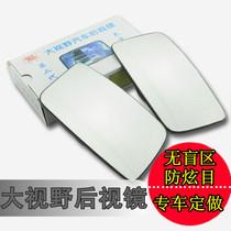 本田crv专用思域大视野后视镜改装双曲镜蓝镜倒车镜后视镜片定做 价格:24.00