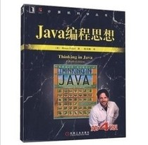 正版包邮 Java编程思想 第4版/第四版中文版 thinking in java 价格:60.00